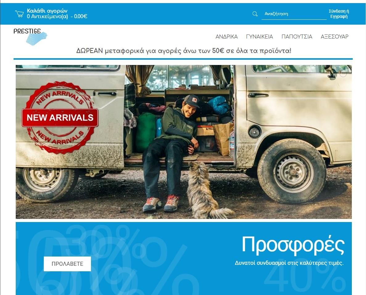 Prestigekalamata.gr