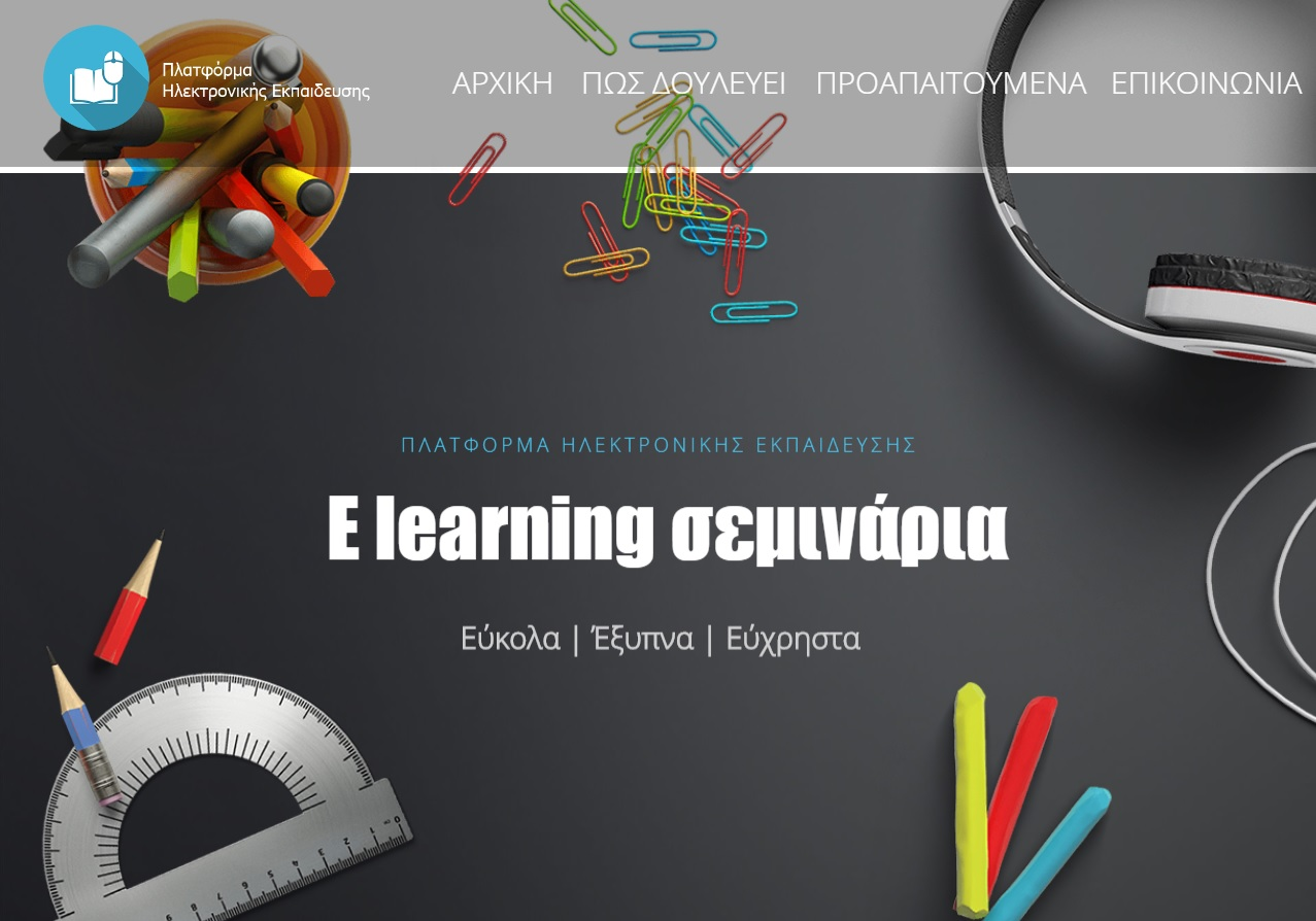 Elearning-seminars.gr