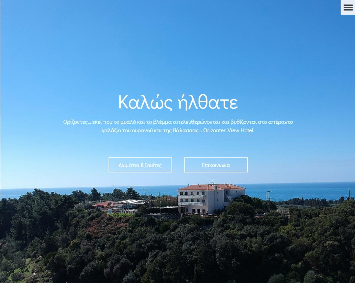 Orizonteshotel.gr